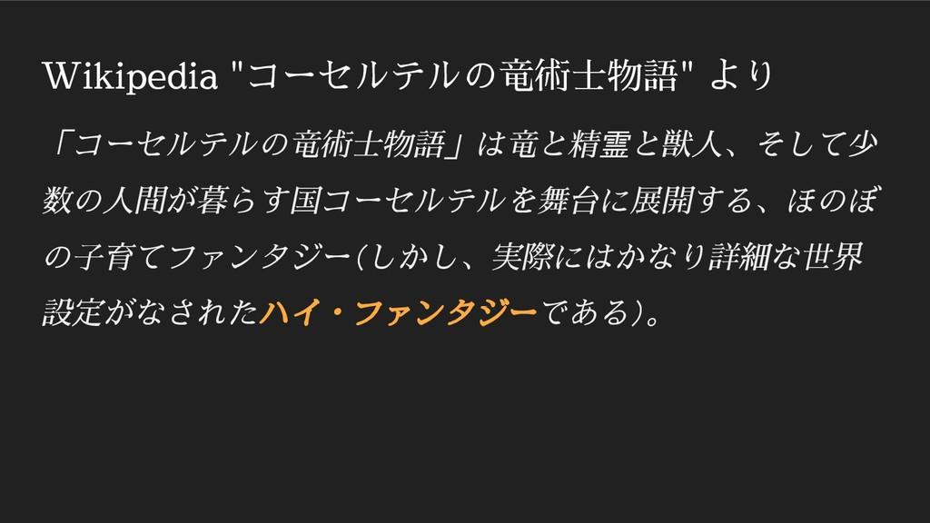 """Wikipedia """"コーセルテルの竜術士物語"""" より 「コーセルテルの竜術士物語」は竜と精霊..."""