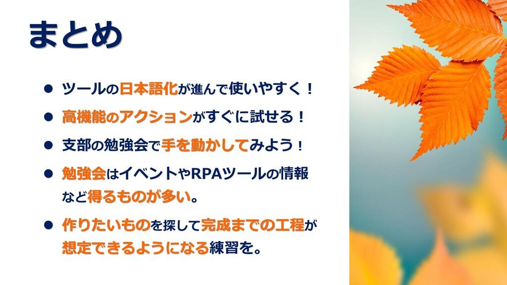 まとめ ⚫ ツールの日本語化が進んで使いやすく! ⚫ 高機能のアクションがすぐに試せる! ⚫ ...