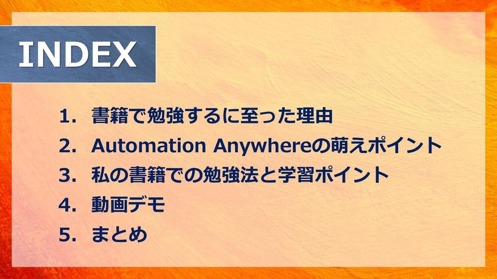 1. 書籍で勉強するに至った理由 2. Automation Anywhereの萌えポイント ...