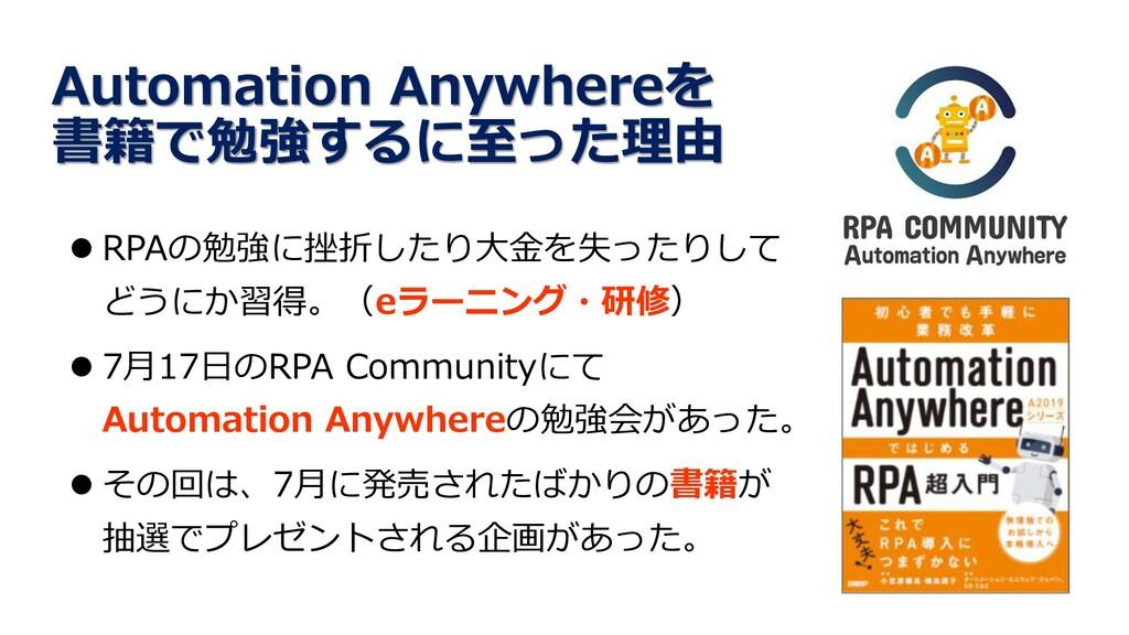 Automation Anywhereを 書籍で勉強するに至った理由 ⚫ RPAの勉強に挫折し...