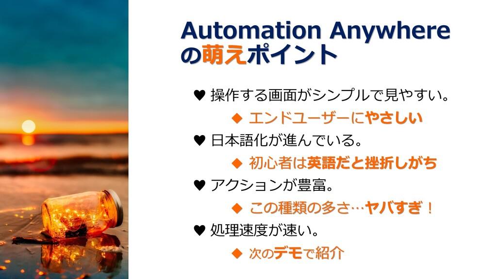 Automation Anywhere の萌えポイント ♥ 操作する画面がシンプルで見やすい。...