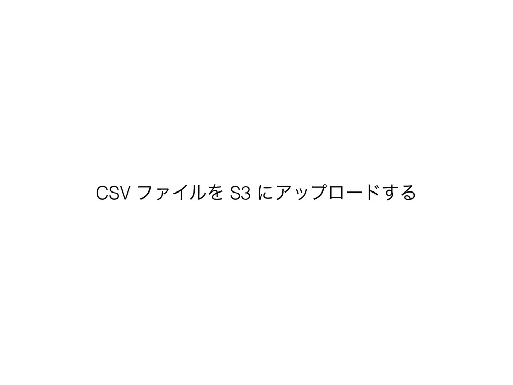 CSV ϑΝΠϧΛ S3 ʹΞοϓϩʔυ͢Δ