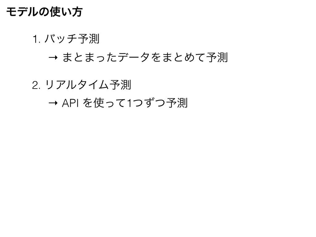 Ϟσϧͷ͍ํ 1. όον༧ଌ 2. ϦΞϧλΠϜ༧ଌ → ·ͱ·ͬͨσʔλΛ·ͱΊͯ༧ଌ ...