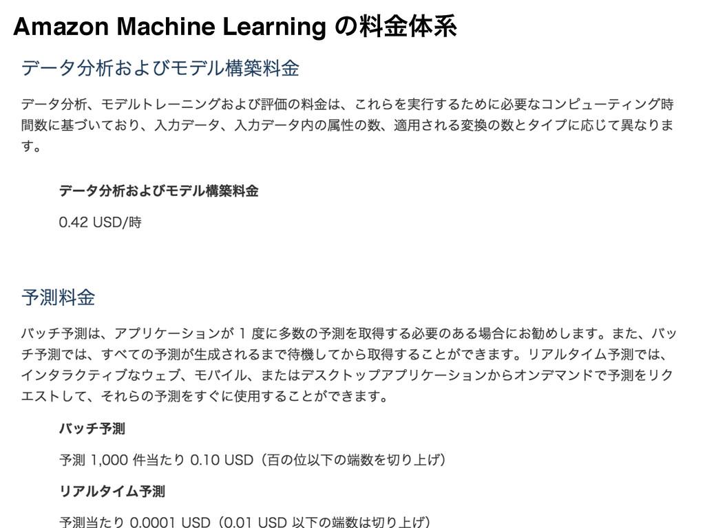 Amazon Machine Learning ͷྉۚମܥ