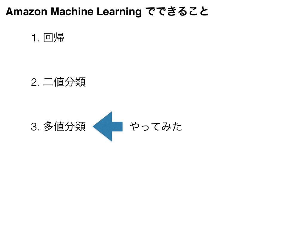 Amazon Machine Learning ͰͰ͖Δ͜ͱ 1. ճؼ 2. ೋྨ 3....