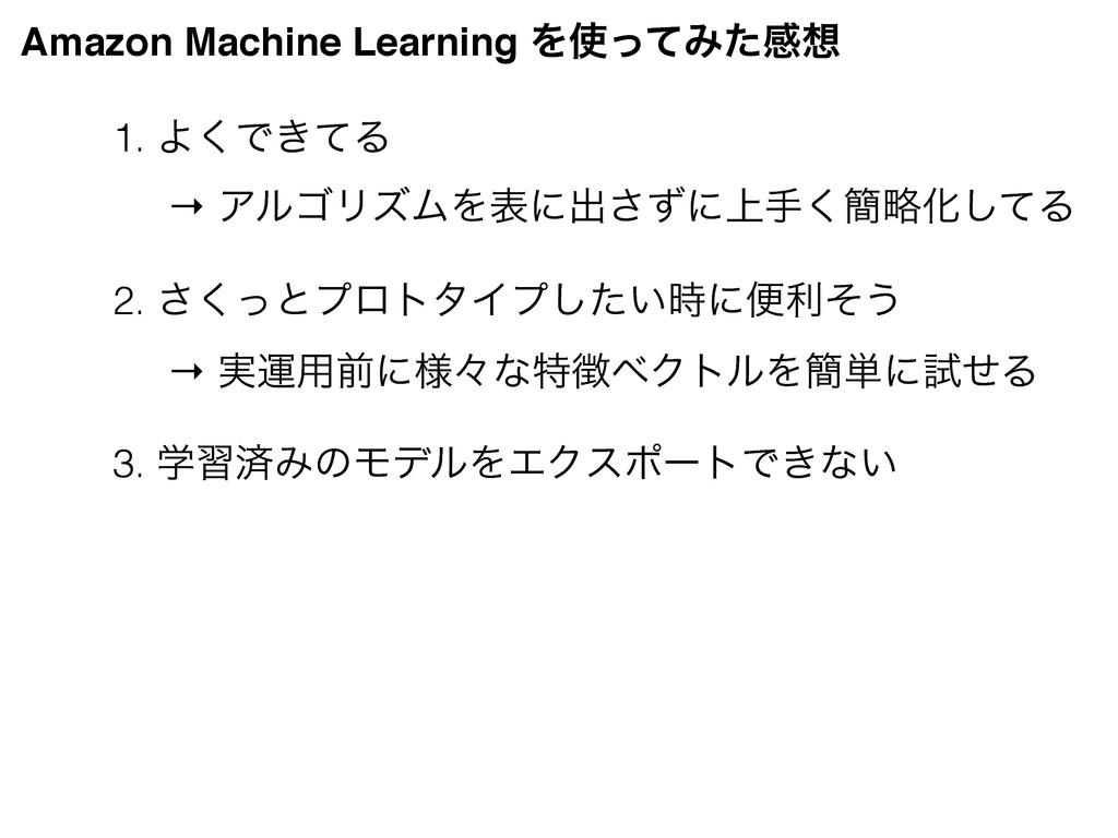 Amazon Machine Learning ΛͬͯΈͨײ 1. Α͘Ͱ͖ͯΔ 2. ͞...