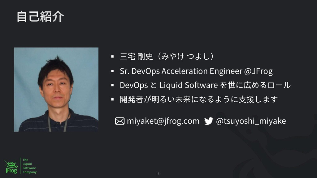 3 § § Sr. DevOps Acceleration Engineer @JFrog §...