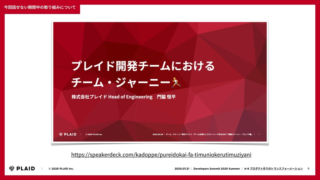 8 2020.07.21 ʛ Developers Summit 2020 Summer ʛ ...