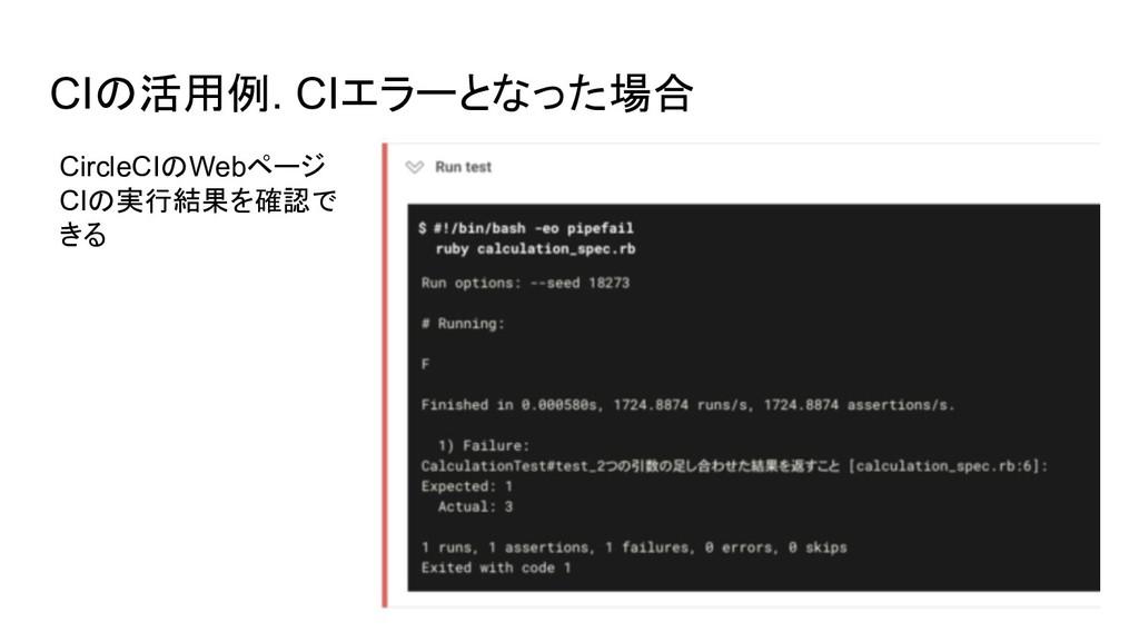 CIの活用例. CIエラーとなった場合 CircleCIのWebページ CIの実行結果を確認で...