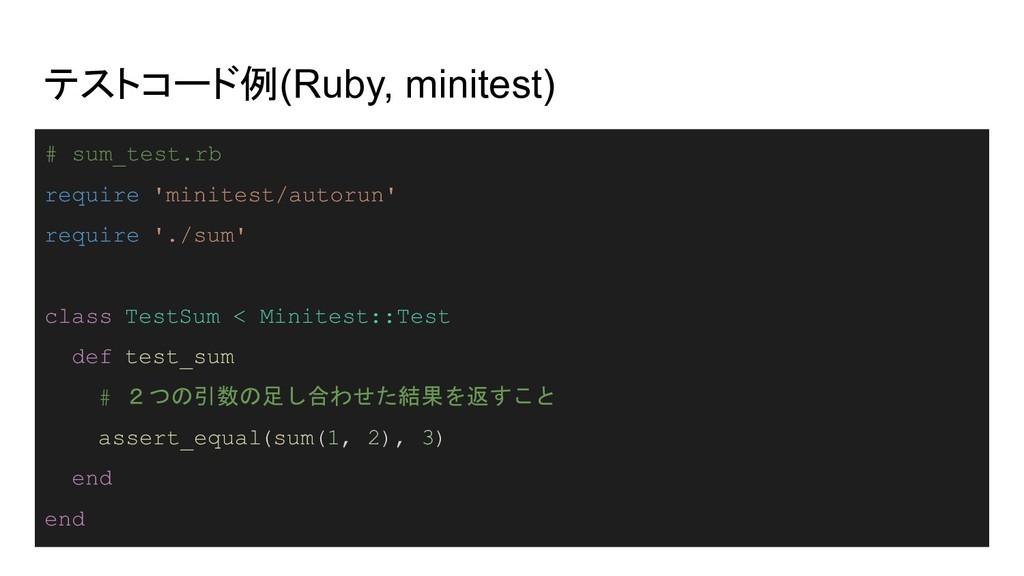 テストコード例(Ruby, minitest) # sum_test.rb require '...