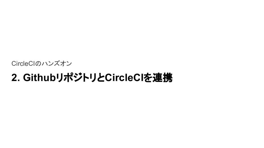 CircleCIのハンズオン 2. GithubリポジトリとCircleCIを連携