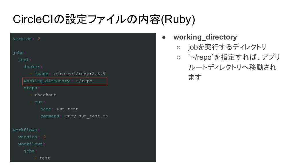 CircleCIの設定ファイルの内容(Ruby) version: 2 jobs: test:...