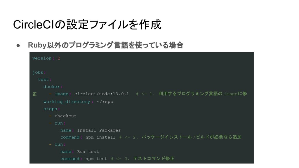 CircleCIの設定ファイルを作成 ● Ruby以外のプログラミング言語を使っている場合 v...