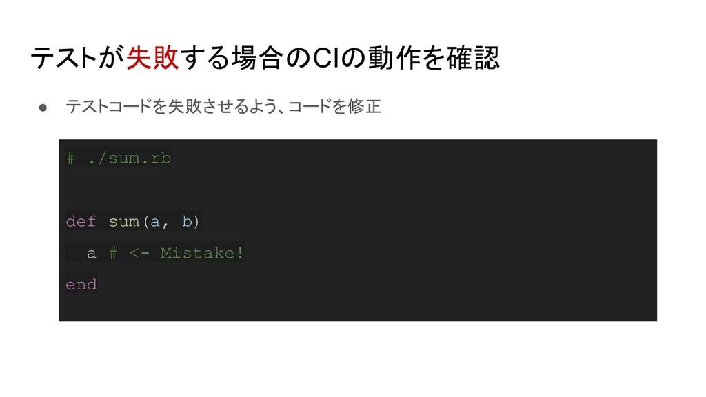 テストが失敗する場合のCIの動作を確認 ● テストコードを失敗させるよう、コードを修正 # ....