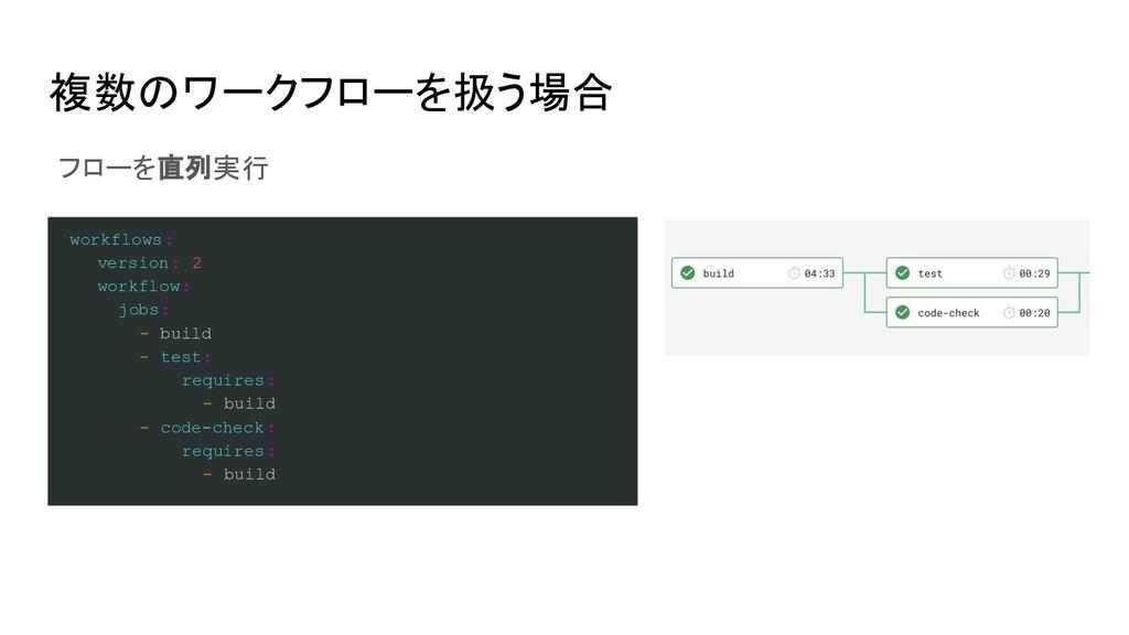複数のワークフローを扱う場合 workflows: version: 2 workflow: ...