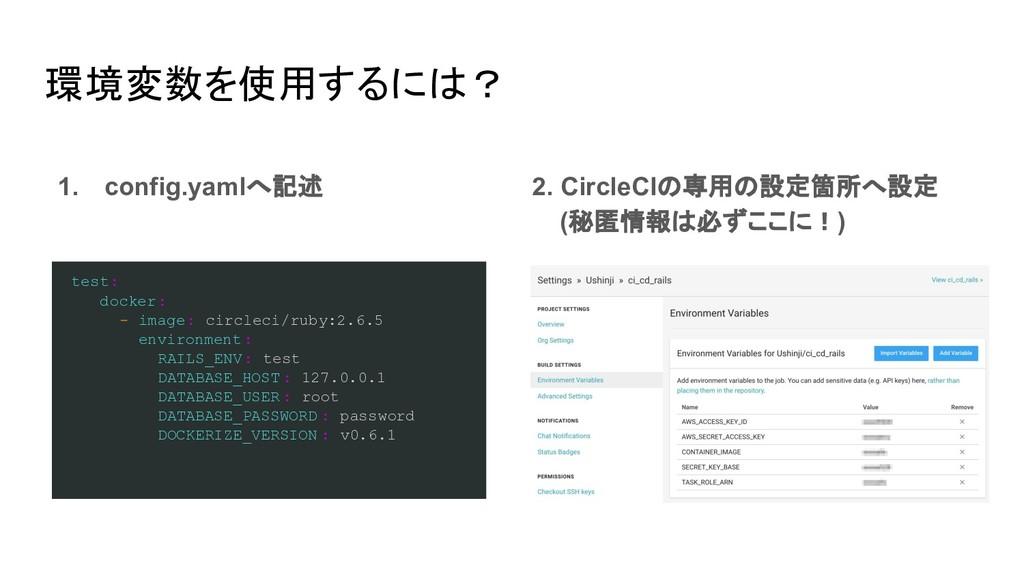 環境変数を使用するには? 1. config.yamlへ記述 2. CircleCIの専用の設...