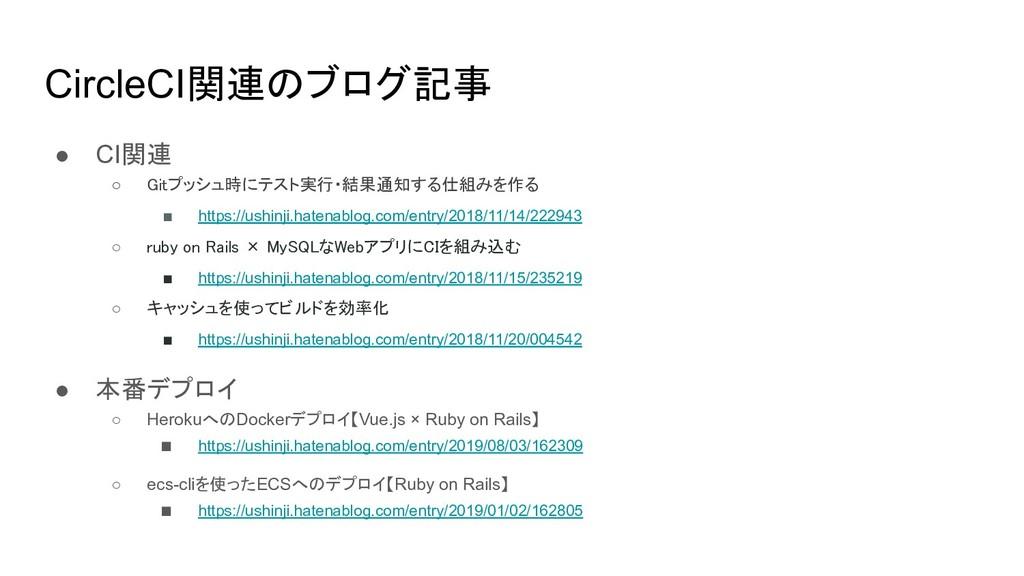 CircleCI関連のブログ記事 ● CI関連 ○ Gitプッシュ時にテスト実行・結果通知する...