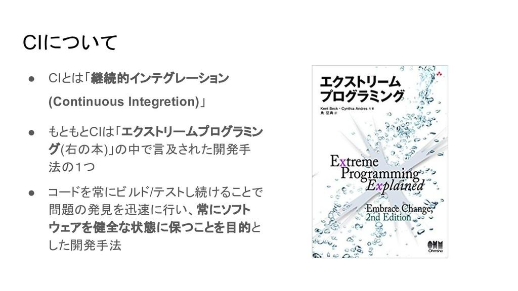 CIについて ● CIとは「継続的インテグレーション (Continuous Integret...