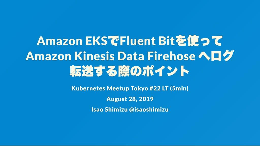 Amazon EKS でFluent Bit を使って Amazon Kinesis Data...