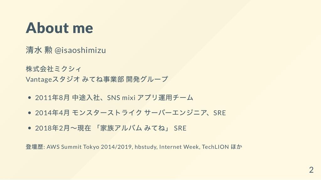 About me 清水 勲 @isaoshimizu 株式会社ミクシィ Vantage スタジ...