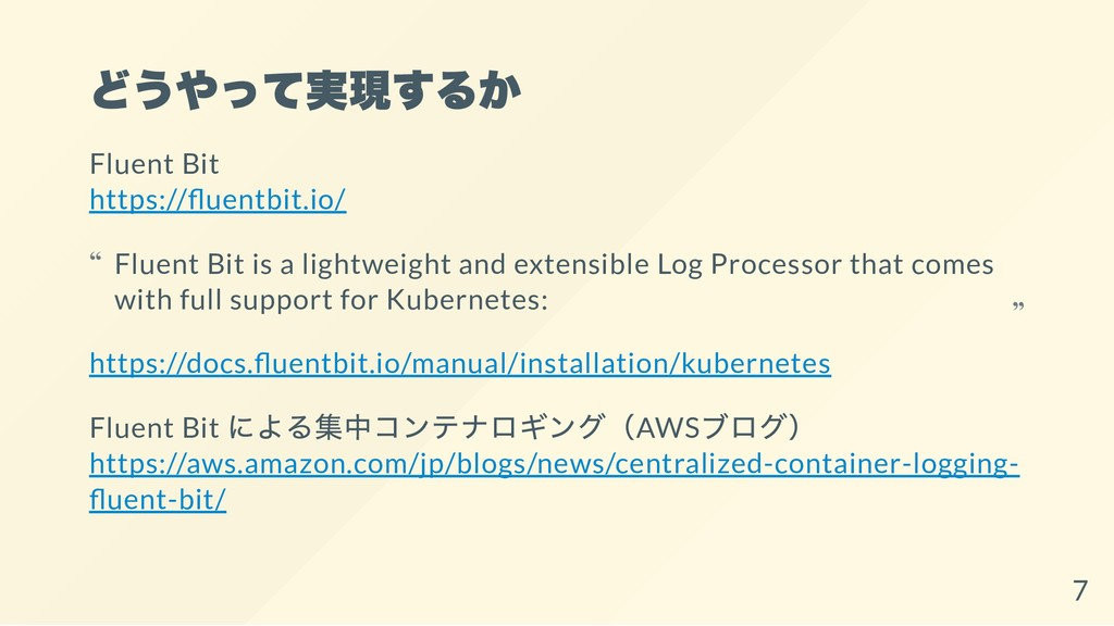 どうやって実現するか Fluent Bit https:// uentbit.io/ http...