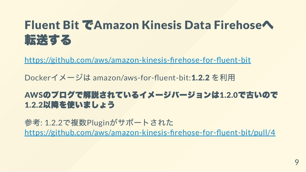 Fluent Bit でAmazon Kinesis Data Firehose へ 転送する...