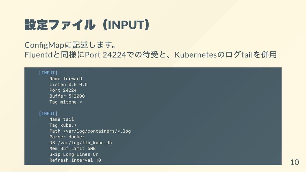 設定ファイル(INPUT ) Con gMap に記述します。 Fluentd と同様にPor...
