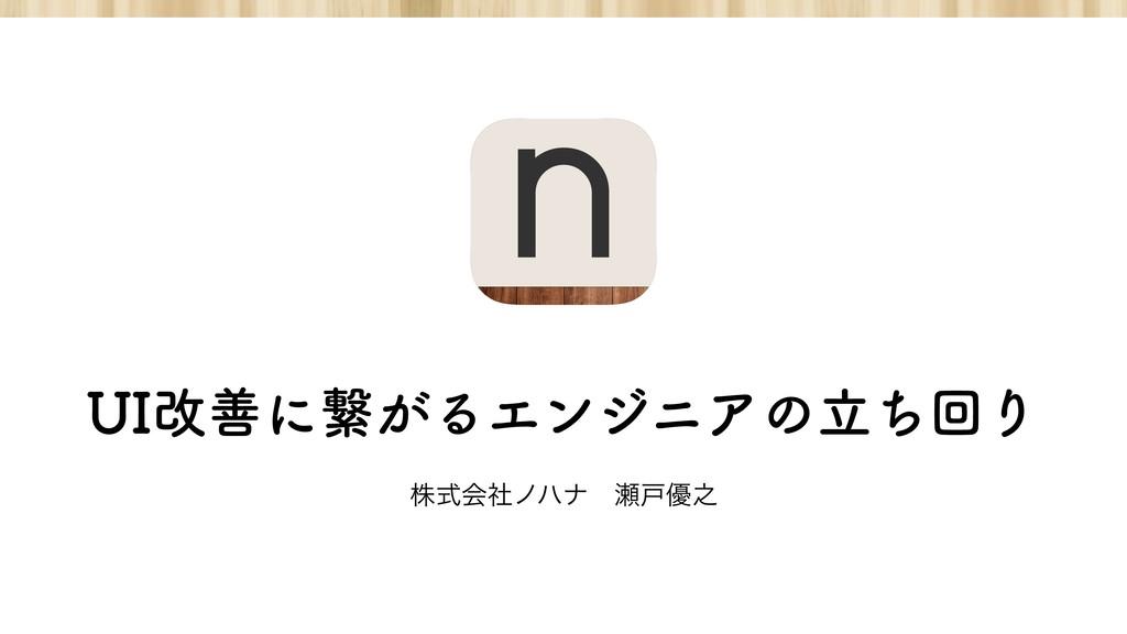 6*վળʹܨ͕ΔΤϯδχΞͷཱͪճΓ גࣜձࣾϊϋφɹށ༏೭
