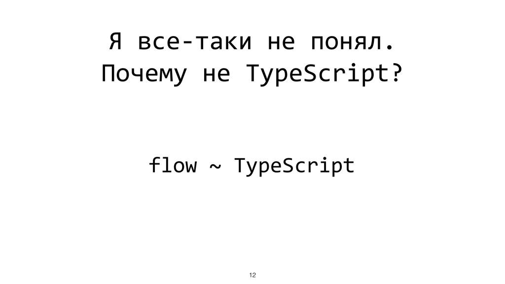 Я все-таки не понял. Почему не TypeScript? flow...