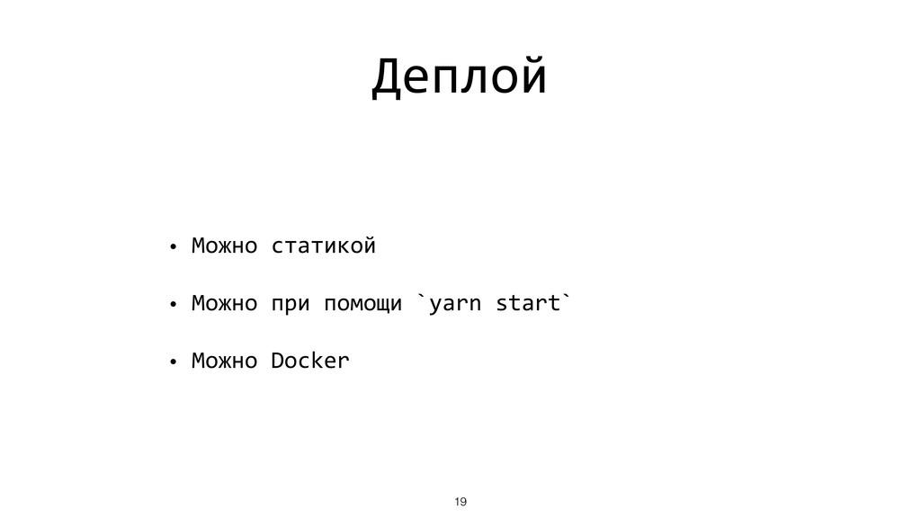 Деплой • Можно статикой • Можно при помощи `yar...