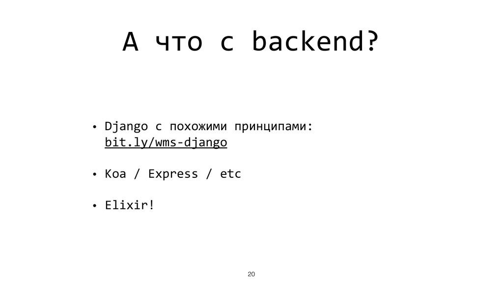 А что с backend? • Django с похожими принципами...