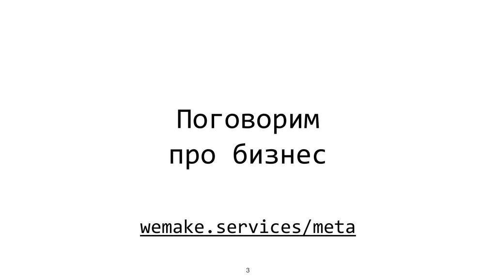 Поговорим про бизнес wemake.services/meta 3