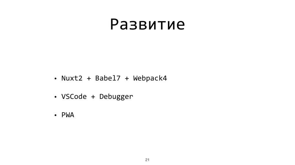 Развитие • Nuxt2 + Babel7 + Webpack4 • VSCode +...
