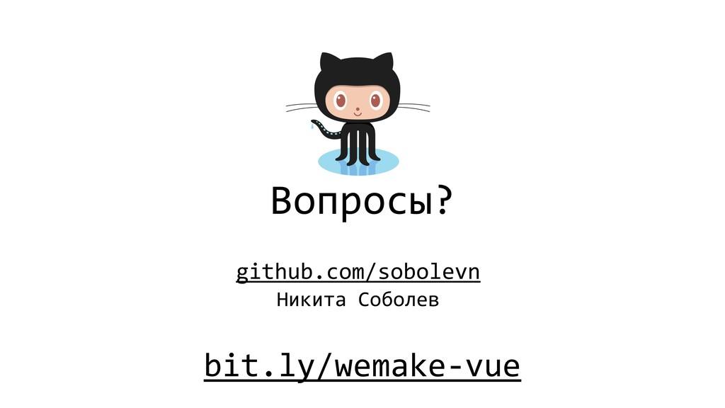 Вопросы? github.com/sobolevn Никита Соболев bit...