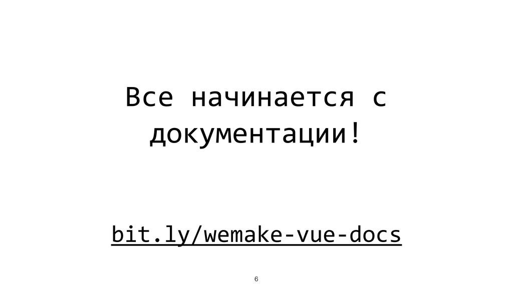 Все начинается с документации! bit.ly/wemake-vu...