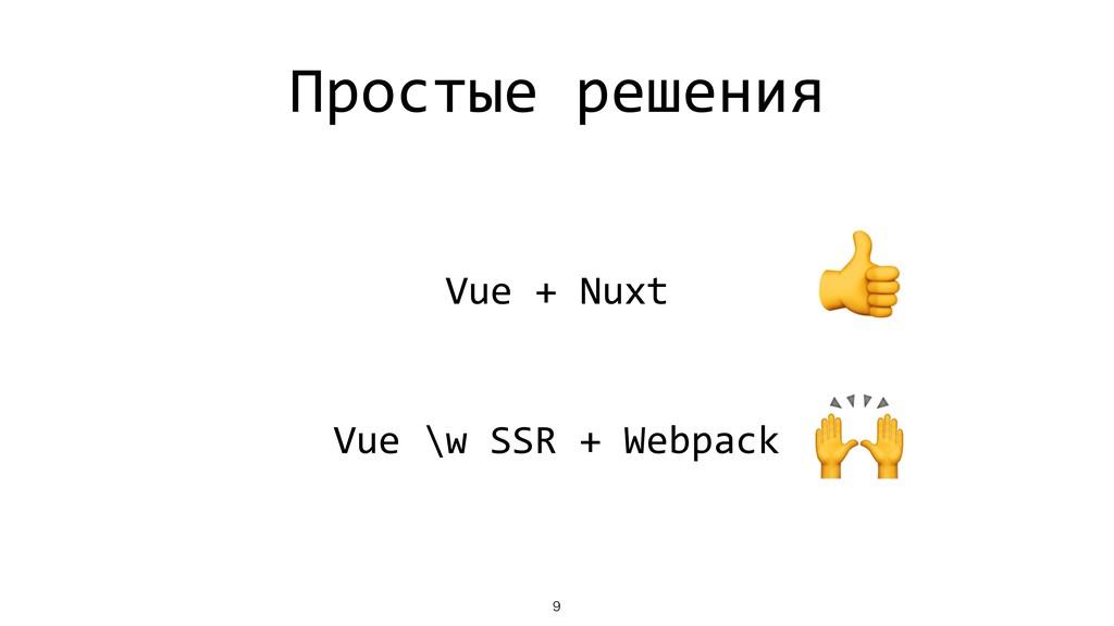 Простые решения Vue + Nuxt Vue \w SSR + Webpack...
