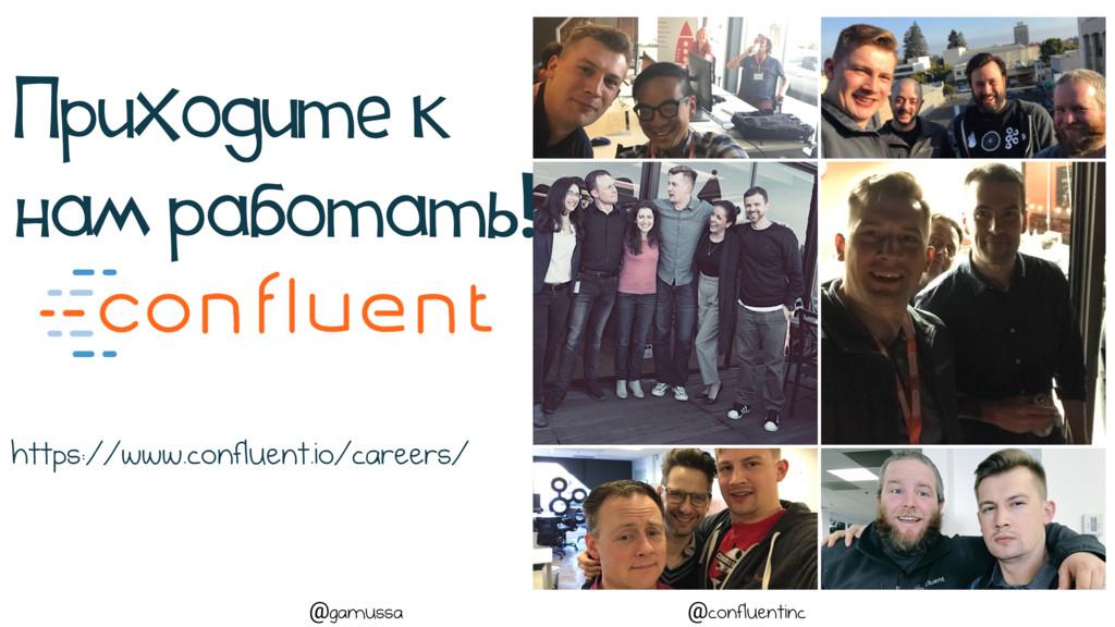 @ @gamussa @confluentinc Приходите к нам работа...