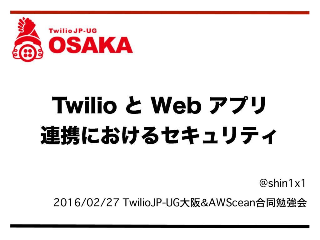 ɹ@shin1x1 2016/02/27 TwilioJP-UG大阪&AWScean合同勉強会...