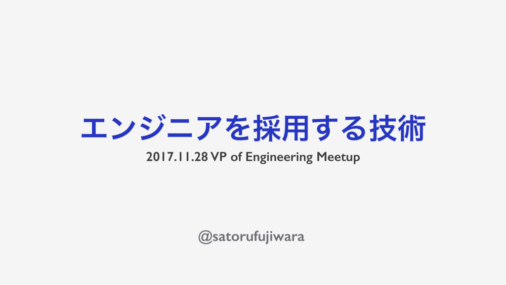 ΤϯδχΞΛ࠾༻͢Δٕज़ 2017.11.28 VP of Engineering Meetu...