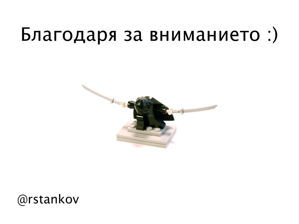 @rstankov Благодаря за вниманието :)