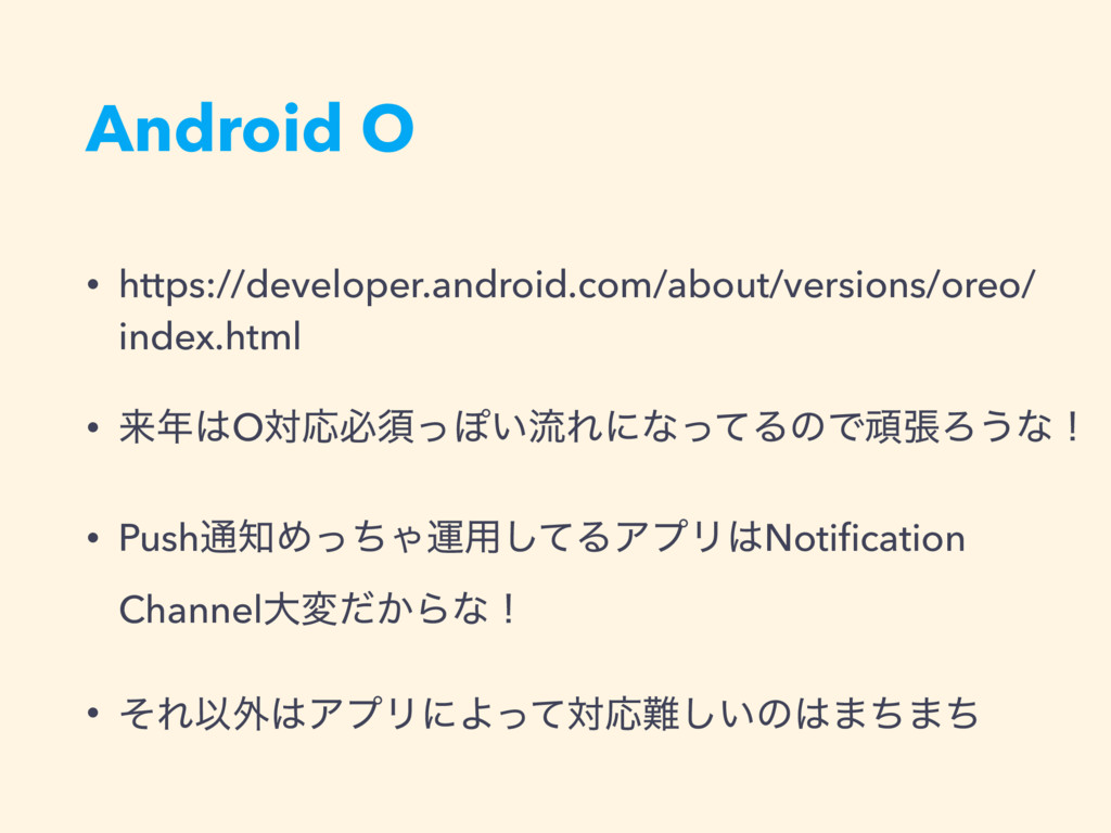 Android O • https://developer.android.com/about...