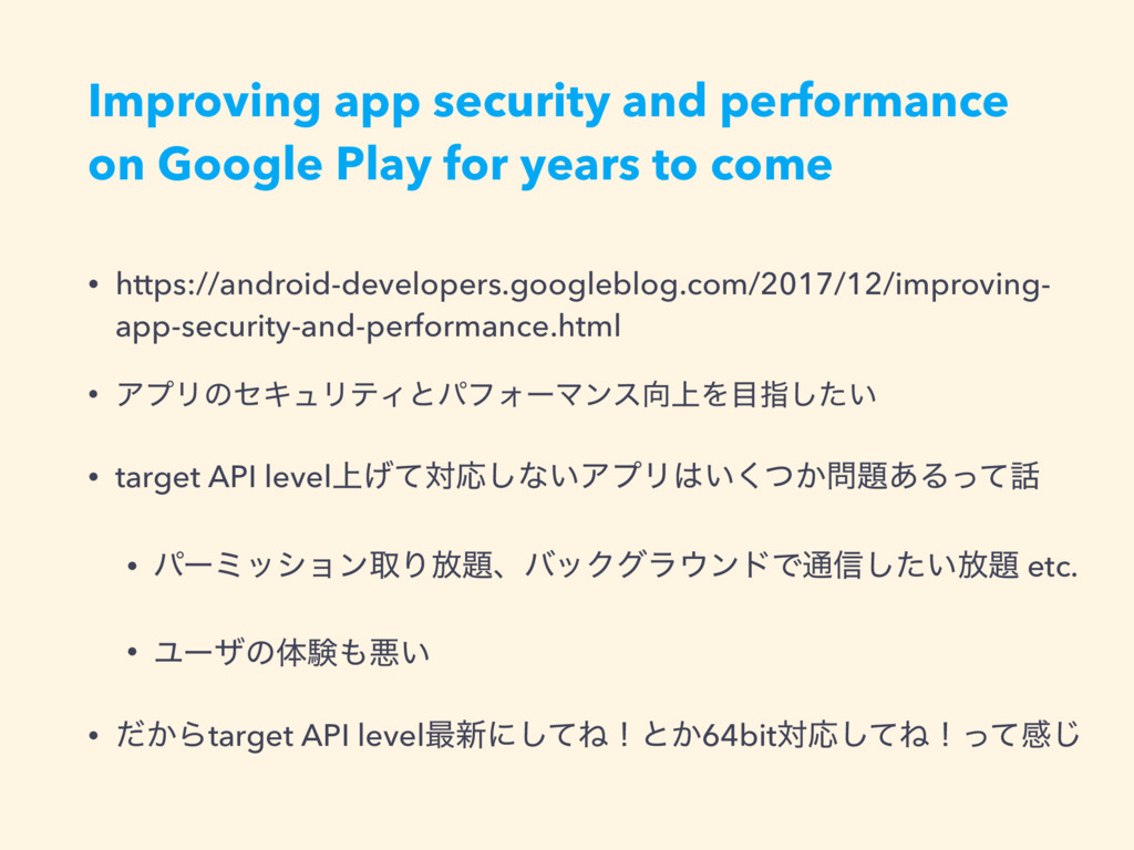 Improving app security and performance on Googl...