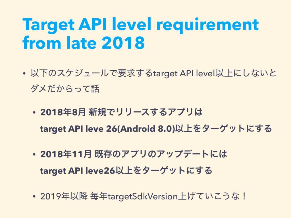 Target API level requirement from late 2018 • Ҏ...