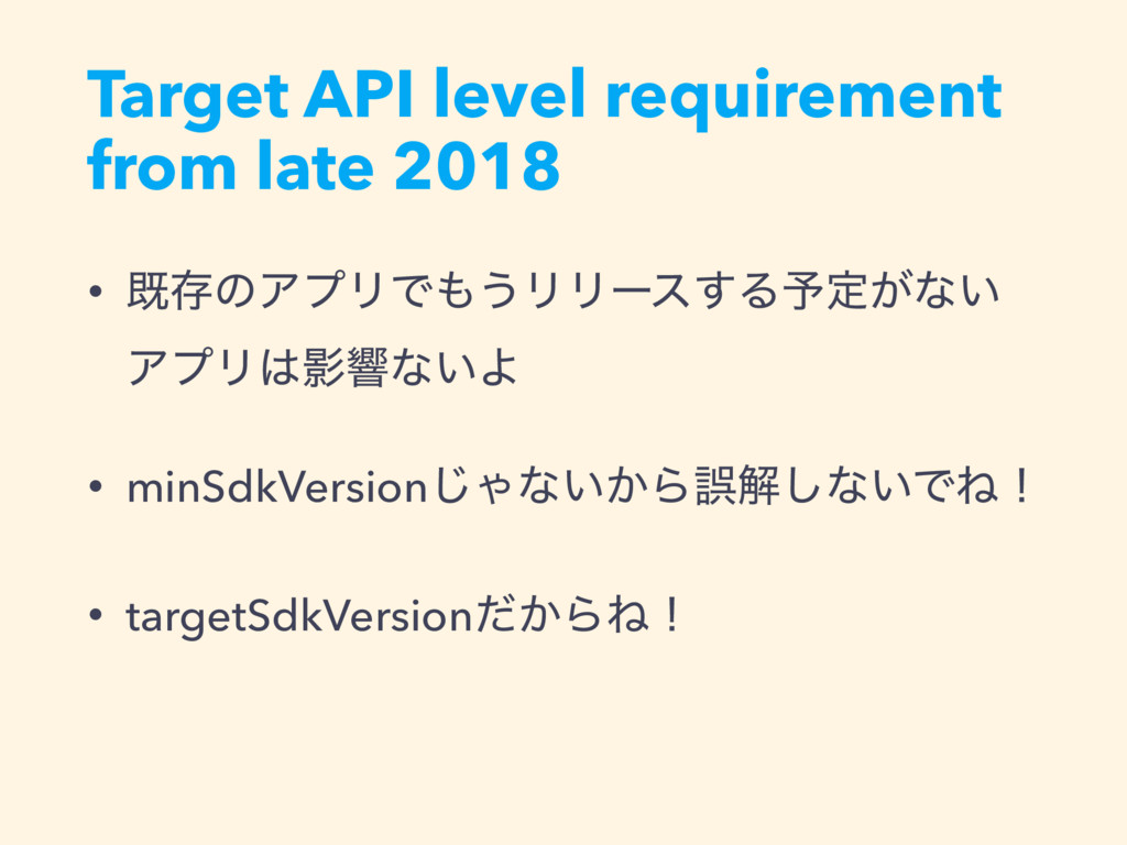 Target API level requirement from late 2018 • ط...