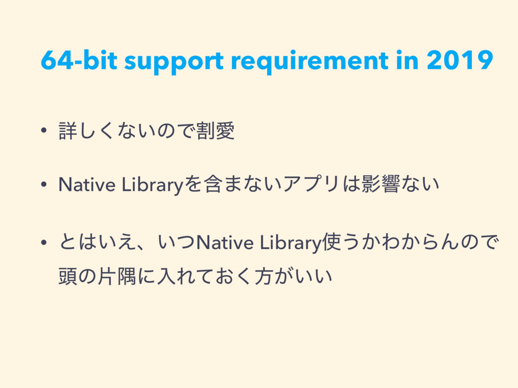 64-bit support requirement in 2019 • ৄ͘͠ͳ͍ͷͰׂѪ ...