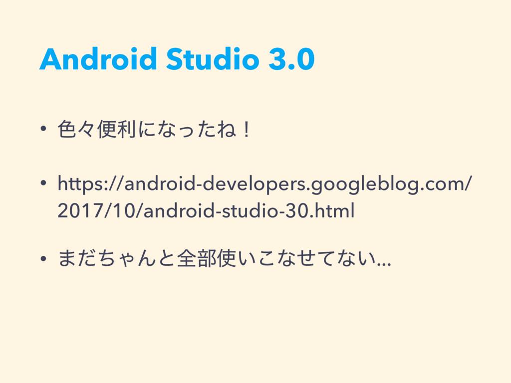 Android Studio 3.0 • ৭ʑศརʹͳͬͨͶʂ • https://andro...