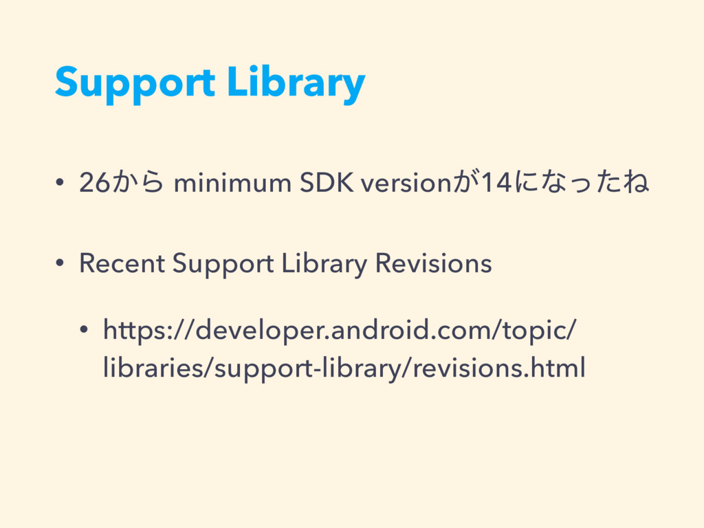 Support Library • 26͔Β minimum SDK version͕14ʹͳ...
