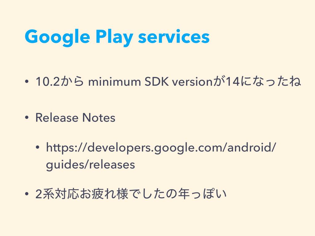 Google Play services • 10.2͔Β minimum SDK versi...