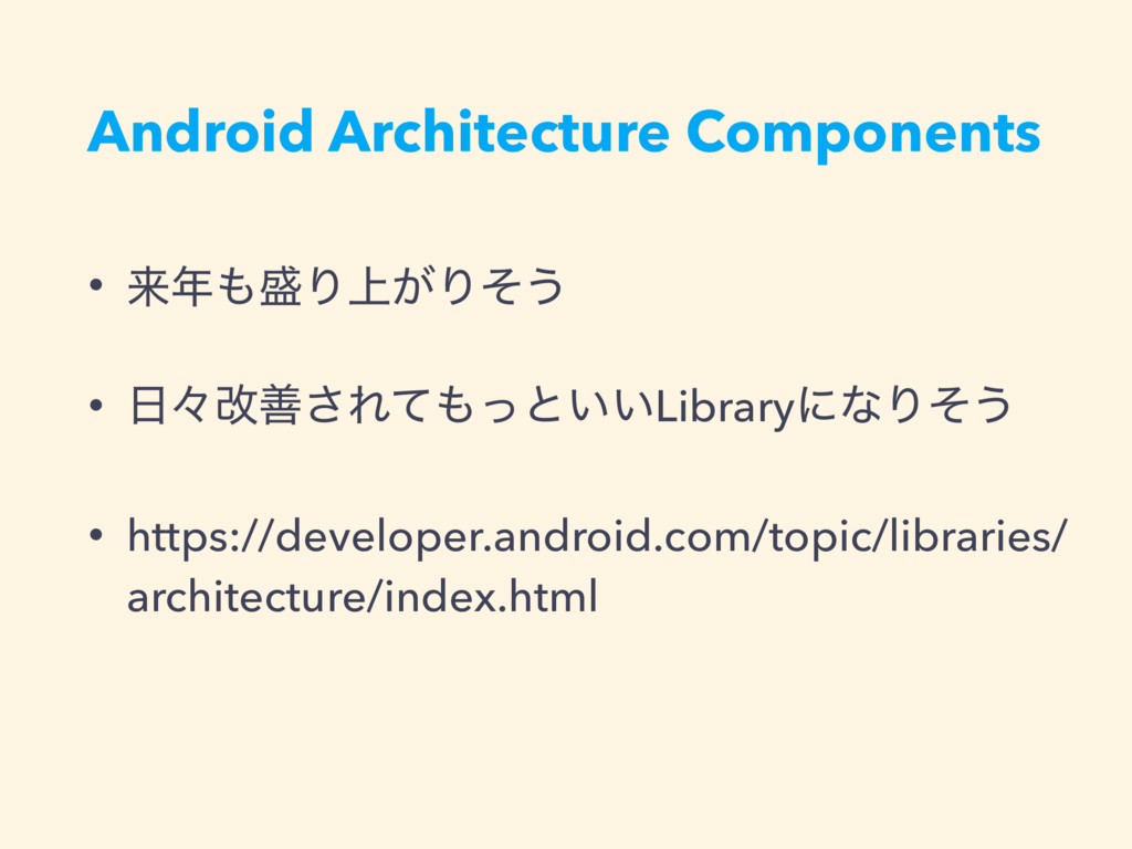 Android Architecture Components • དྷ೥΋੝Γ্͕Γͦ͏ • ...