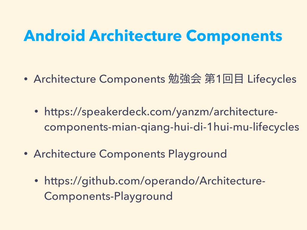 Android Architecture Components • Architecture ...